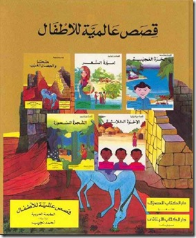 قصص عالمية للاطفال