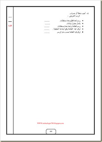 DS1-2009-2010-4