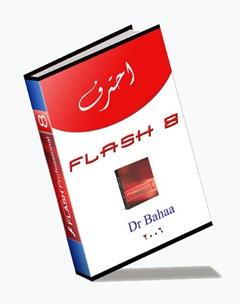كتاب احترف فلاش 8