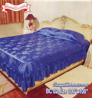 ผ้าคลุมเตียงแพรอย่างดี รุ่นชายระบาย