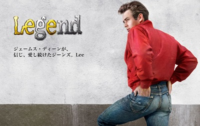 VGL | James Dean Lee Jeans Ad | Lee Jeans Japan