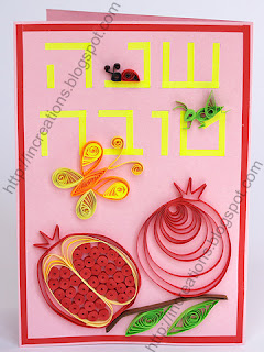 Rosh Hashanah card with quilled pomegranate cut in half