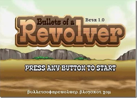 Bullets Of a Revolver freeware_pic (6)