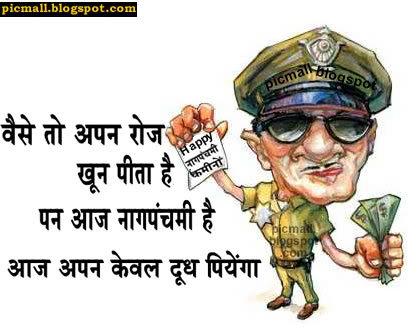Funny Nagpanchami  Image - 4