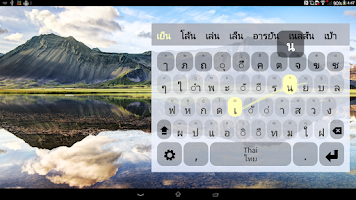 Screenshot of Plugin Thai ไทย