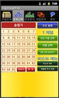 Screenshot of 리얼 로또 (무료) ★최신 로또와 연금북권★