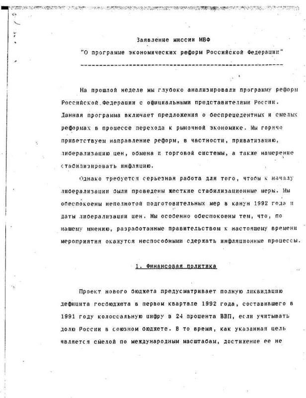 Миссия МВФ о программе экономических реформ РФ . 1991 г.