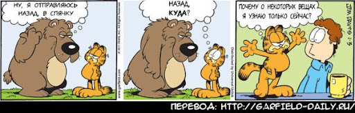 http://garfield-daily.ru/p58/