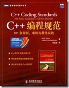 C  编程规范