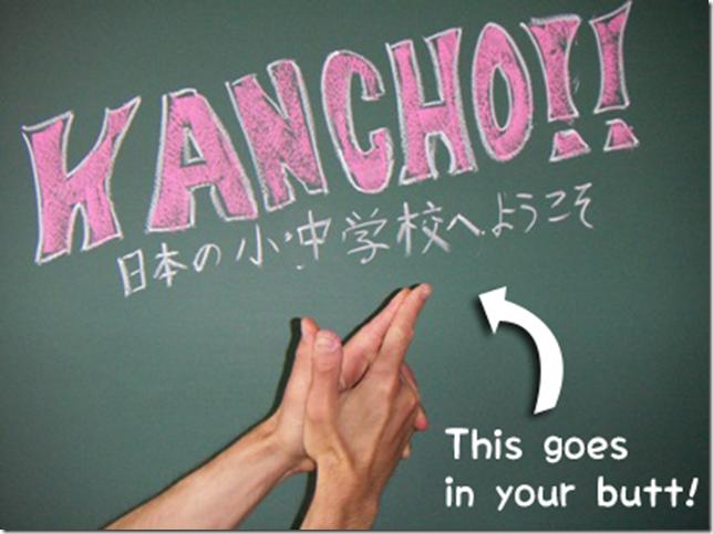 kancho2