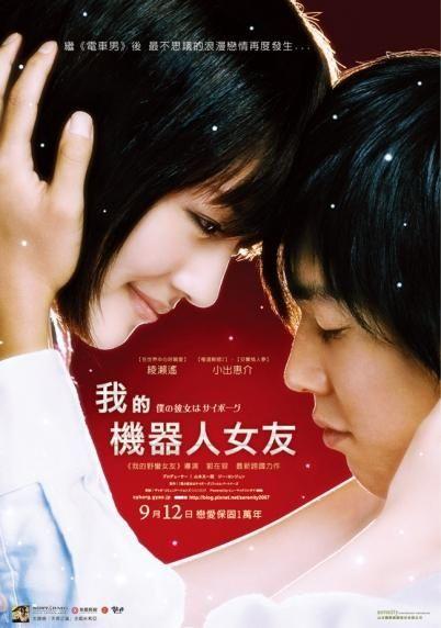 綾瀨遙 + 小出惠介 的《我的機器人女友》