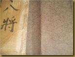 Lukisan 108 jurus - kain batik