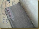 Lukisan 108 jurus - teks dibalik kain batik
