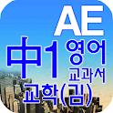 중1 교과서 영단어 교학사(김) icon
