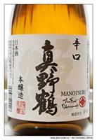 MANOTSURU_Karakuchi_Tsuru