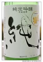 Shimeharitsuru_junmai_ginjo