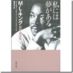 私には夢がある―M・L・キング説教・講演集