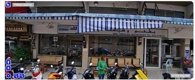 مطعم ابوعبداللة تايلاند