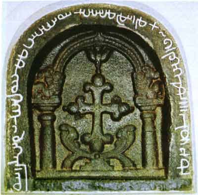 Persian Cross [St. Thomas Cross]