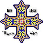 Coptic Orthodox Cross