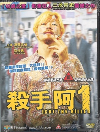 ichi the killer capa
