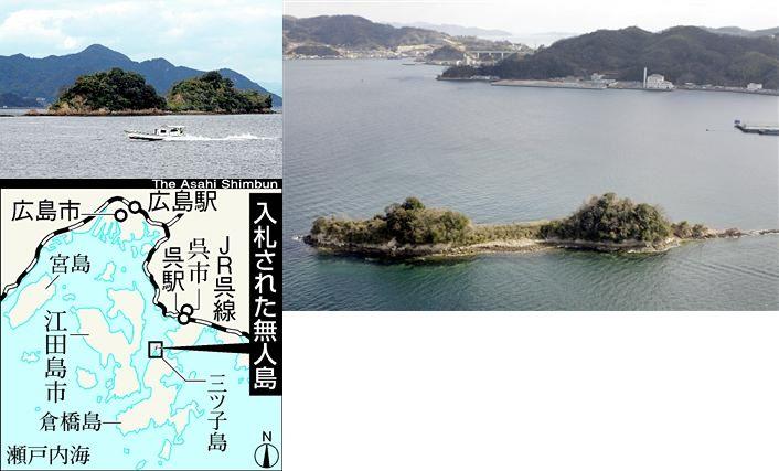 瀬戸内海の無人島が落札1億1千万円