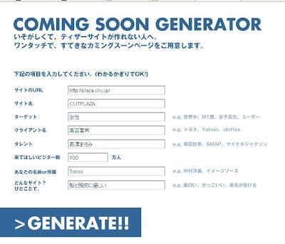 「COMING SOON GENERATOR」ハリウッド映画級のティザー広告を無料で作ってくれる。