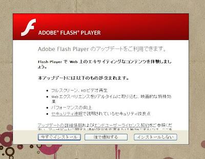 FlashPlayer10になかなかアップデートが踏み切れないわけ。