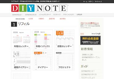 オリジナル手帳最強化計画「DIYNOTE」A4用紙で手帳作成