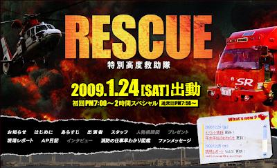 RESCUE~特別高度救助隊