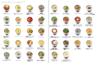 Soup Stock Tokyo…スープストックトーキョー「いつものスープ」
