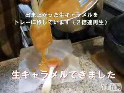 【動画】花畑牧場の田中義剛さんで有名な生キャラメルの作り方とレシピ