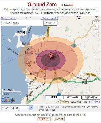 最近開発されている核爆弾だと、松山市だけでなく、愛媛県全体が焼失・消滅する