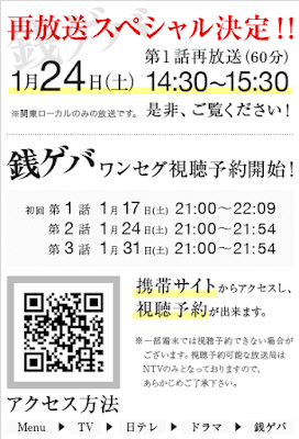 ドラマ「銭ゲバ」第1話再放送スペシャル決定!