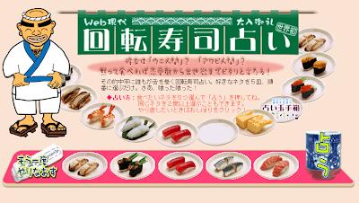 回転寿司占い