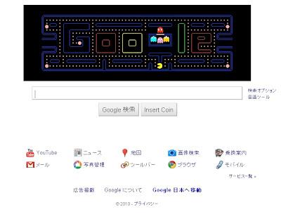 Googleのロゴがパックマンのゲーム