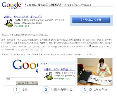検索サイトのGoogleの検索結果に「川柳」が表示されるように