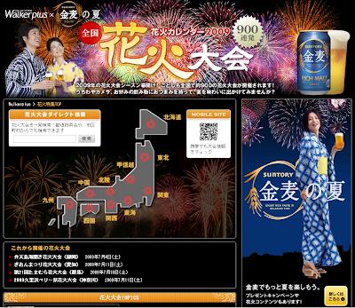 全国花火大会「花火カレンダー2009」