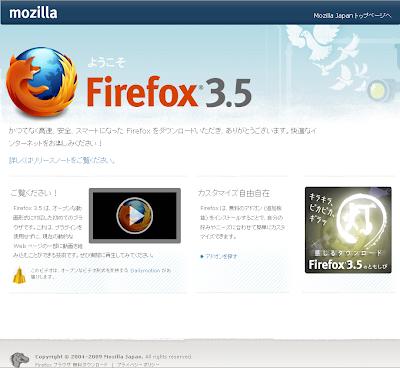 「Firefox 3.5」にグレードアップした。