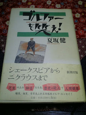 「ゴルファーを笑え!」という本でトム・ワトソンの逸話が書かれている