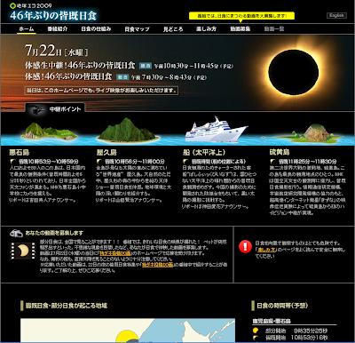 いよいよ皆既日食開始。NHKなどライブ中継放送も。