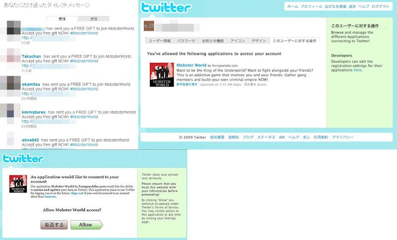 TwitterにてスパムDMが発生。フォロワーに自動でDM送る。
