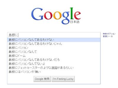 Googleで「島根に」を検索すると「島根にパソコンなんてあるわけない」