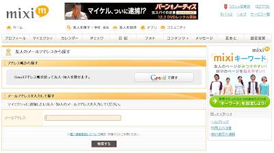 【要確認】mixiの友人検索機能「メールアドレス検索」の設定