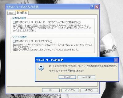 【Google日本語】「既定の言語」に設定しても他の入力システムになってしまう