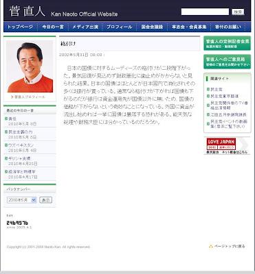 菅直人「能天気な総理や財務大臣には分かっているのだろうか。」