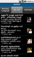 Screenshot of Dinakaran - Tamil News