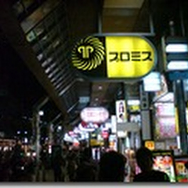 Paseando por Kobe
