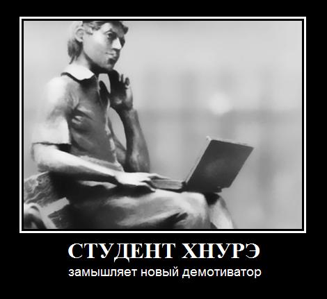 student_demotivator