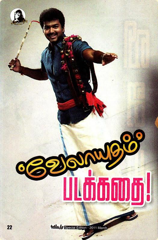 Velayudham Padakkadhai 01
